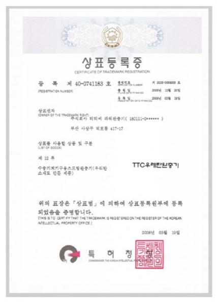 certificate of Trademark Registration