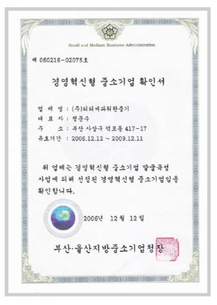 Business Innovative Small & Medium Enterprise Certificate