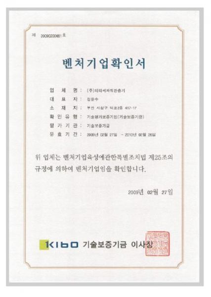 Certificate of Venture Business